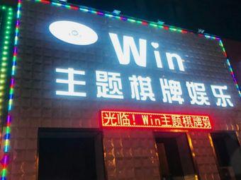win主题棋牌娱乐