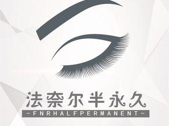 法奈尔半永久纹眉(西大二店)