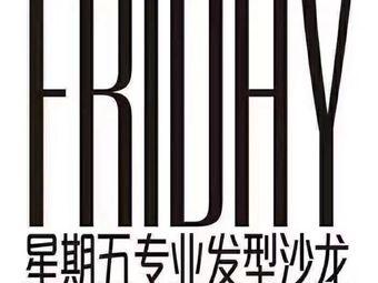 FRIDAY星期五专业美发沙龙(顺城店)