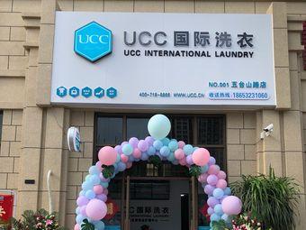 UCC国际洗衣(五台山路店)