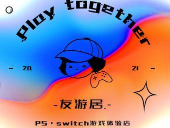 友游居·PS·switch·游戏体验馆