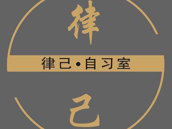 律己自习室(汇金国际店)