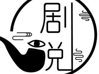 剧·说全息沉浸式剧本社