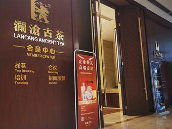 瀾滄古茶(周庄店)