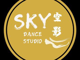 SKY爵士舞街舞工作室