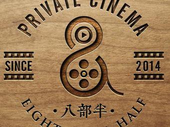 八部半私人影院