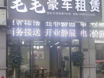 毛毛豪车租赁