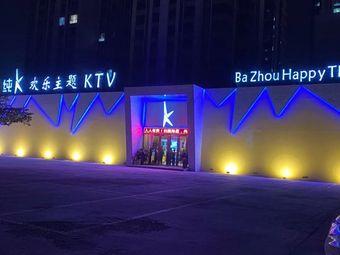 纯K欢乐主题KTV