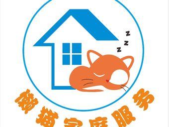 懒猫家庭服务(新都店)