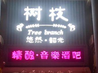 树枝精酿音乐酒吧