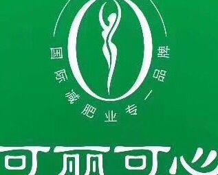 可丽可心国际减肥俱乐部(青州店)