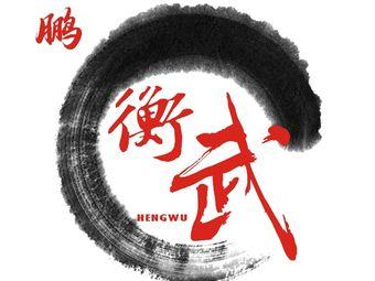 鹏衡武跆拳道·武术·搏击·泰拳·防身术(远大店)