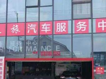 车之旅汽车服务中心(常汇广场店)