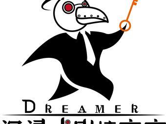 Dreamer沉浸式劇情密室(津南永旺店)
