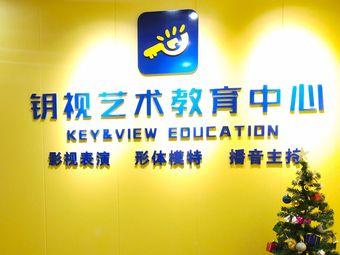 钥视艺术教育中心