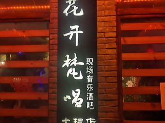 花开梵唱现场音乐酒吧(大理店)