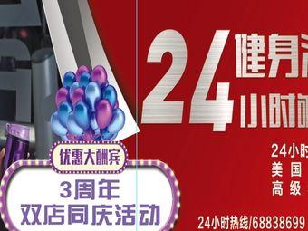 24小时健身·24Hours FITNESS(西安路店)