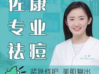 佐康·科技祛痘·皮肤管理