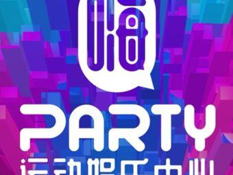 嗨party运动娱乐中心·保龄球团建