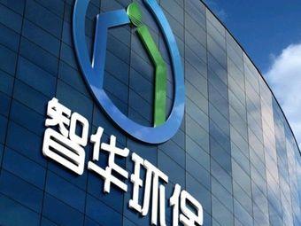 铜陵智华环保科技有限公司