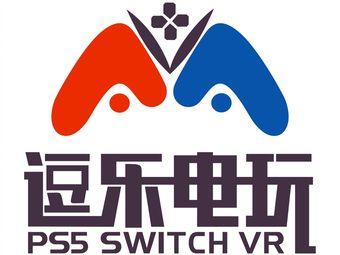 逗乐电玩PS5·SWITCH·VR