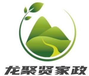 龙聚贤家政服务