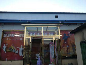 健羽羽毛球健身中心