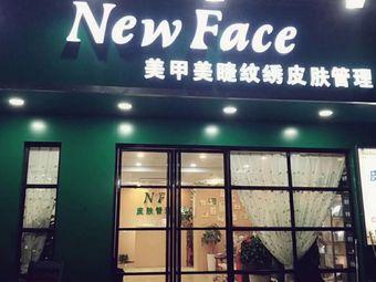 New Face童颜管理会所 美甲美睫