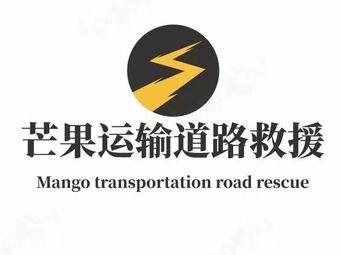 芒果运车道路救援(24小时)