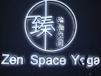 臻·瑜伽空间