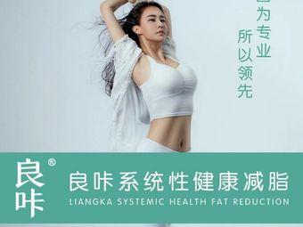 LAURA童颜|瘦身健康管理