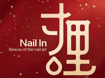寸里NAIL IN指尖艺术(国贸360总店)