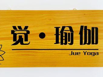 觉·瑜伽(德汇万达店)