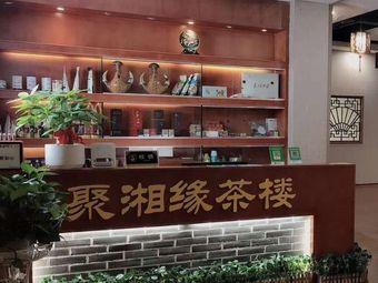 聚湘缘茶楼