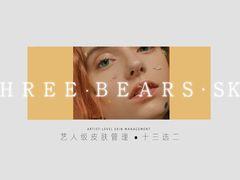 三只熊皮肤管理中心的图片