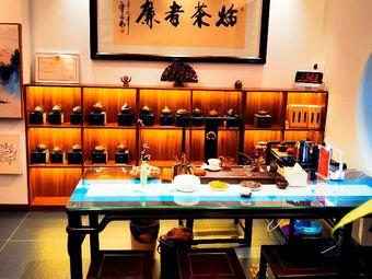 九溪泉茶馆