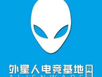外星人电竞基地(红旗茂店)