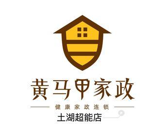 黄马甲家政(土湖店)