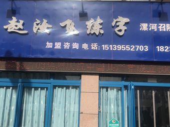 赵汝飞练字(召陵区总校)