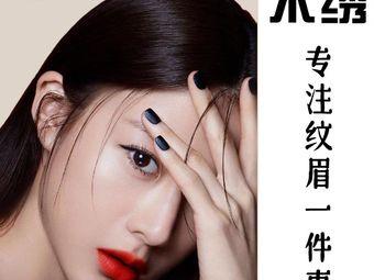 禾绣·半永久定妆纹眉(朝安店)