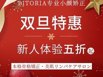 日本协会认证·BITORIA小颜矫正身体管理日式整骨·杭州店