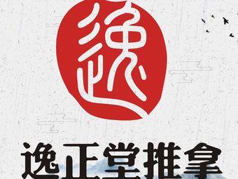 逸正堂推拿养生馆(中贸广场店)