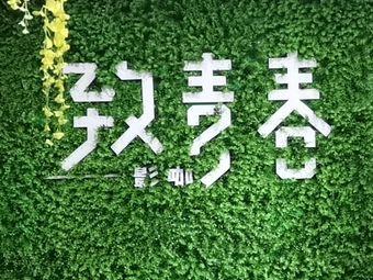 致青春影咖(烟巷子店)