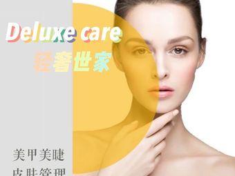 Deluxe care轻奢世家皮肤管理中心(临沂总店)