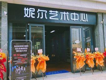 妮尔艺术中心(东海岸校区)