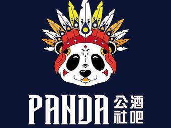 熊猫公社酒吧