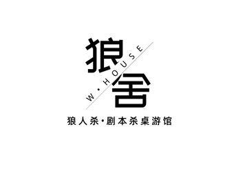 狼舍沉浸式剧本杀馆·AI狼人杀(柯桥银泰店)