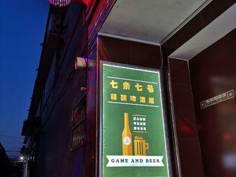 七条七号精酿啤酒屋