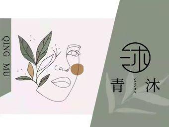 青沐·日式脱髦クリーム專门店