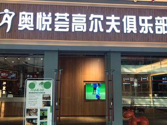 奥悦荟城市高尔夫俱乐部(星摩尔店)